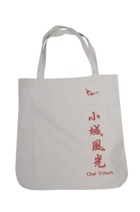 EPB021 團體訂做帆布袋 自訂印花LOGO款帆布袋 手信 旅遊名店 設計帆布袋批發商