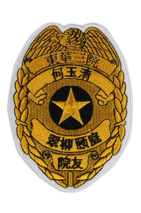EB008 設計臂章徽章胸章 電腦繡花章logo 東華三院 繡花章專門店