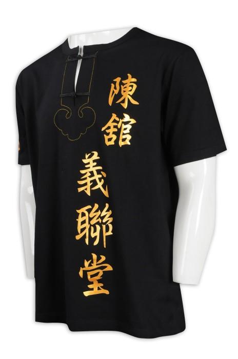 Martia1014 訂製印花表演服 功夫衫製造商