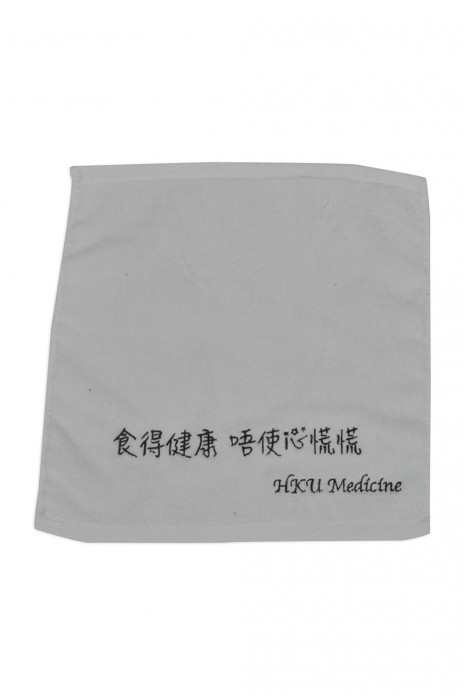 A173  來樣訂做毛巾款式   設計繡花LOGO毛巾款式   全棉毛巾 大學 學院 院系毛巾 禮品  製作毛巾款式  毛巾專營