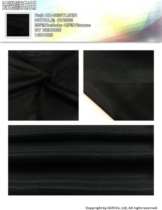 HK-BTLN 西裝裡布用-AV368