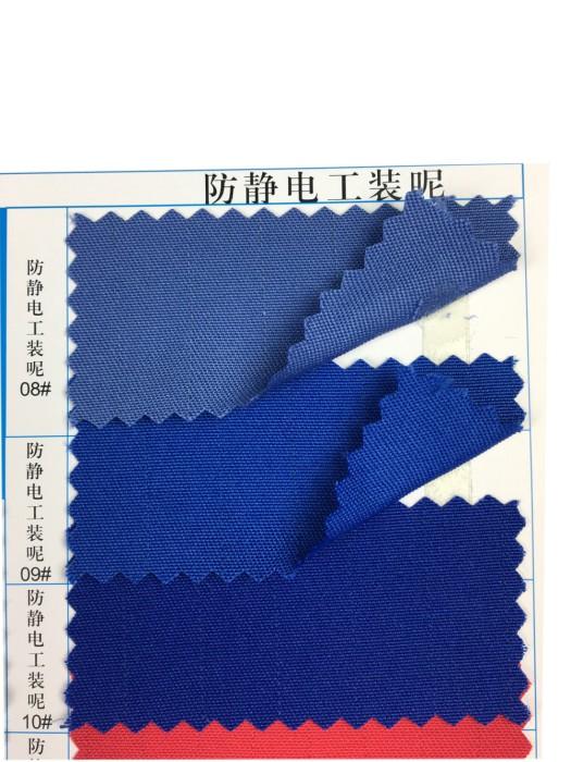 GZ-YGTI  防靜電工裝呢   工裝呢布底加織入防靜  T/C 65:35  97*60*59
