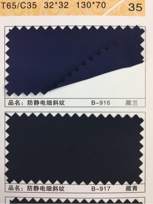 GZ-XNCG   防靜電細斜紋   T65/C35   32*32  130*70