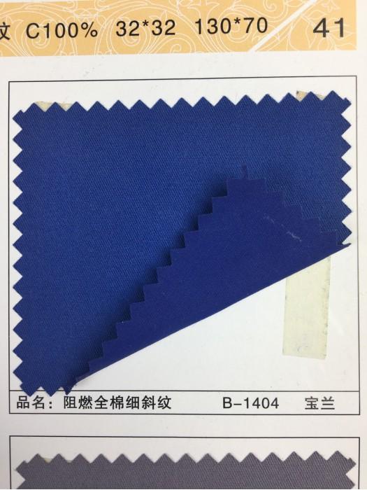 GZ-XNCG   阻燃全棉細斜紋   C100%   32*32  130*70