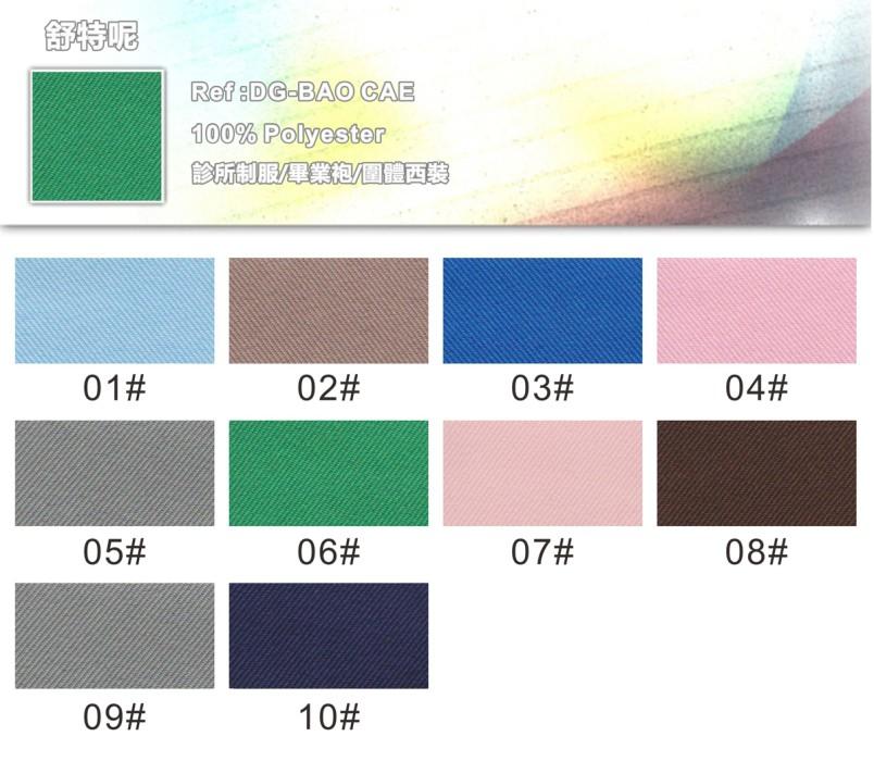 DG-BOCE 舒特呢  100%polyester