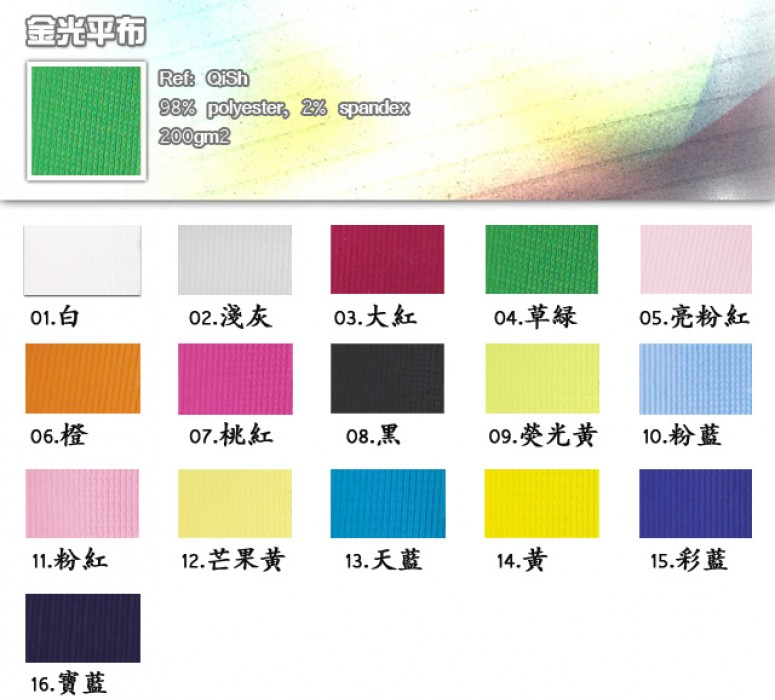 金光平布  98%polyester 2%spandex  200gm2