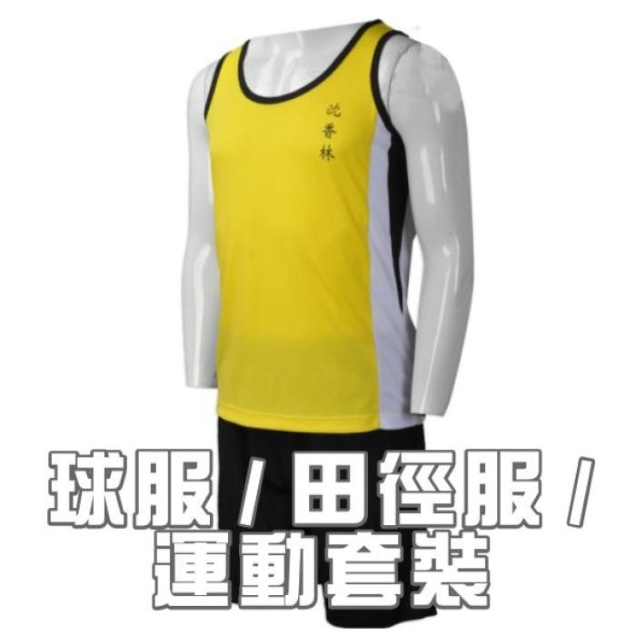球服 / 田徑服 / 運動套裝