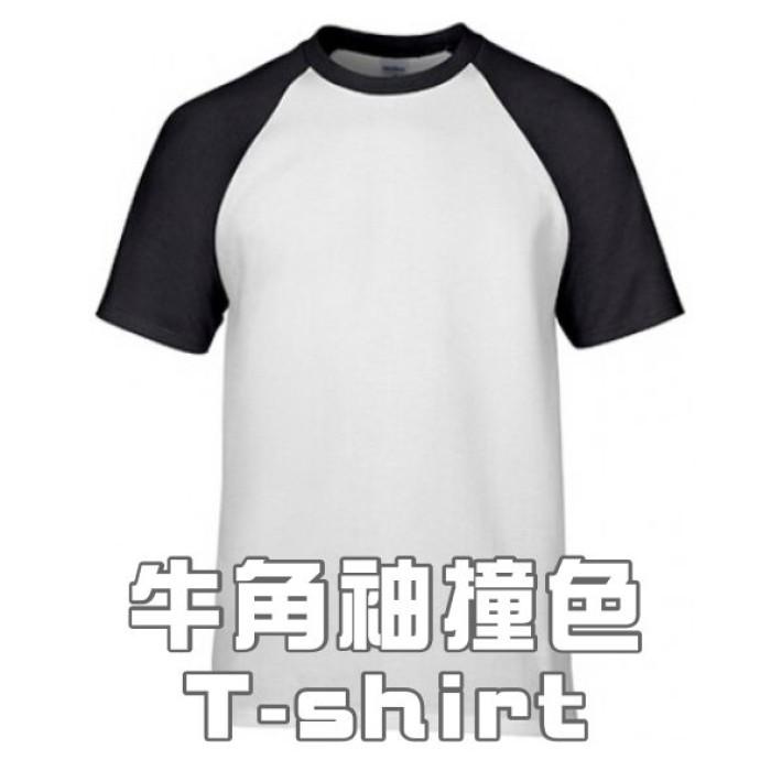 牛角袖撞色T-shirt