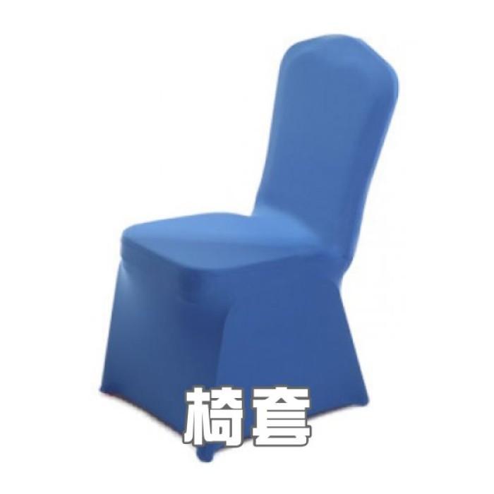 椅套/防塵套