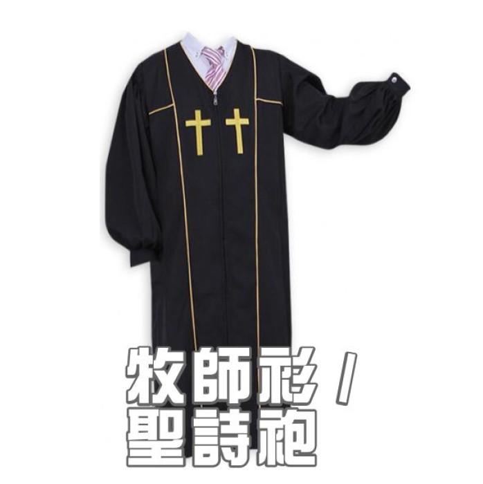 牧師衫/聖詩袍
