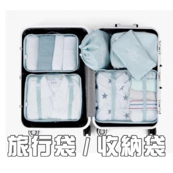 旅行袋/收納袋