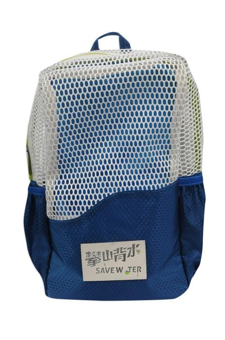 BP-070 來樣訂做背囊背包 團體訂購網眼布書包背囊 澳門 設計背囊供應商