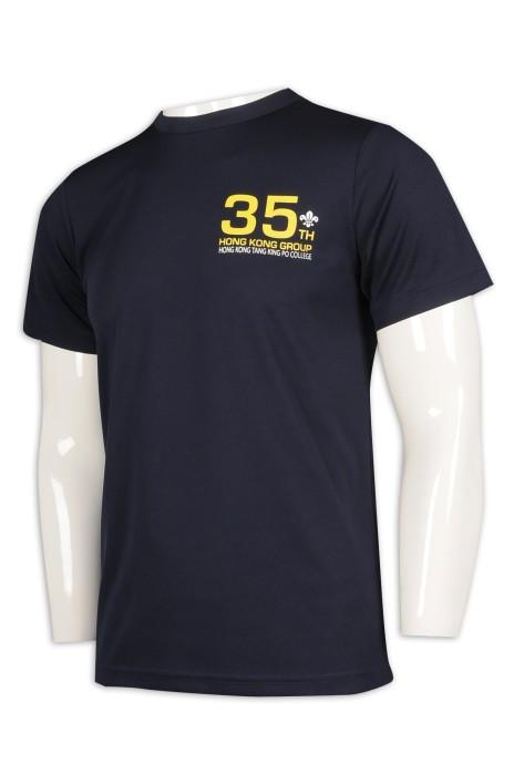 T953 製作男裝淨色T恤 印花logo 童軍團隊 T恤供應商