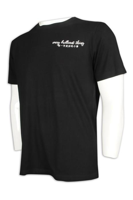 T966 訂製男裝淨色T恤 燙畫T恤 弘立書院 T恤生產商