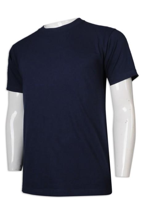 T980 訂製男裝淨色T恤 飲食 面館 T恤生產商     寶藍色