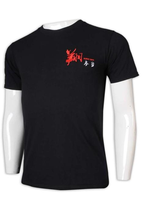 T991 來樣定做男裝T恤 黑色短袖T恤 翔壽司 日本料理 壽司 員工制服 T恤製造商    黑色