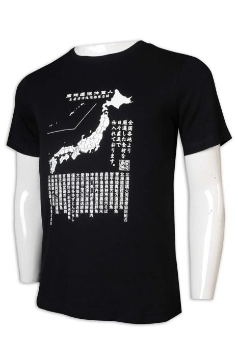 T996 制訂男裝T恤 黑色印花T恤 銀次料理 日本料理 壽司 員工制服 T恤專門店    黑色