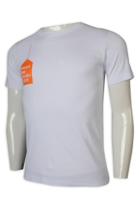 T1006 訂做T恤 圓領 短袖 印花 男裝 白色 購物節 T恤專門店    白色