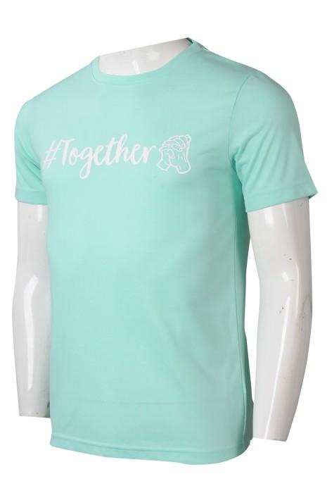 T1009  訂做圓領T恤  設計短袖T恤  圓領 短袖 印花 男裝  教會衫  T恤生產商 湖綠色