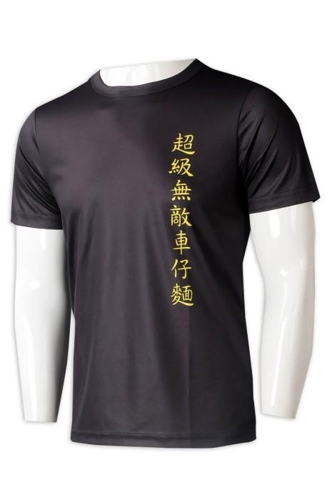 T1022  製造男裝T恤 個人設計黑色印花短袖T恤 T恤中心 HK 車仔麵