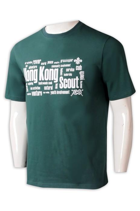 T1030 製造圓領男裝短袖T恤  設計印花Logo綠色短袖T恤  短袖T恤供應商 青少年 制服團體