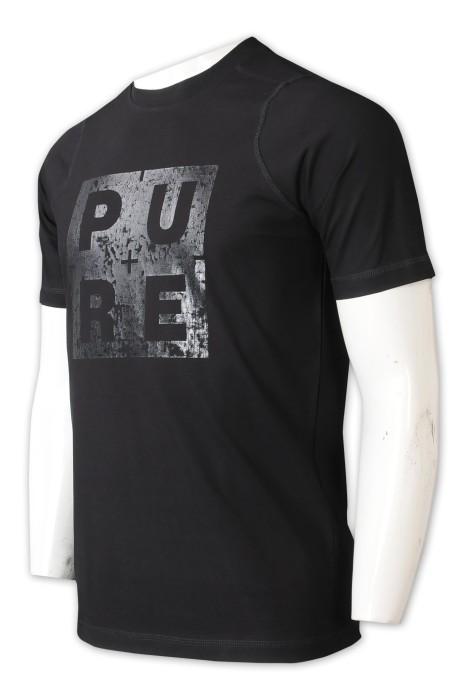 T1056   度身訂做純色T恤    設計潮流印花logo    獨家款系列   T恤製造商