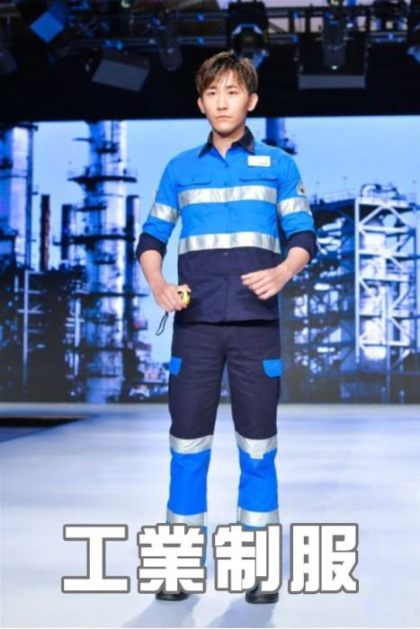 模特展示-工業制服