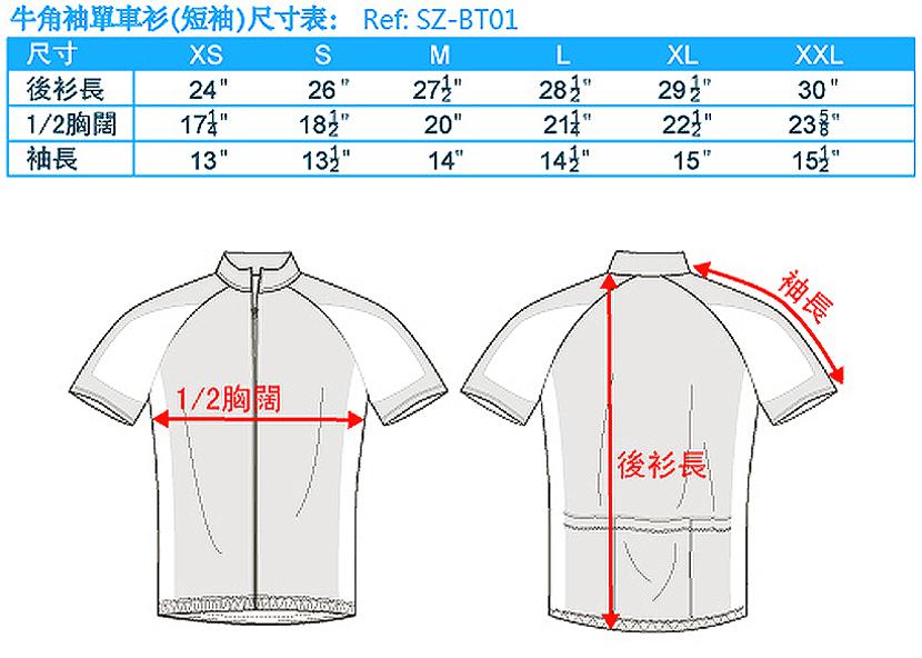 尺碼-牛角袖單車衫-短袖-20110706