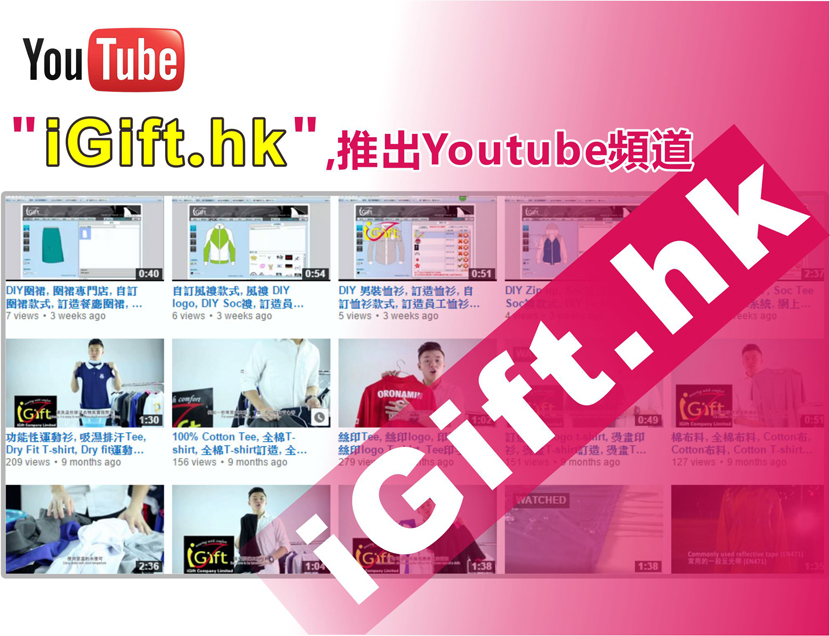 igiftYouTube頻道