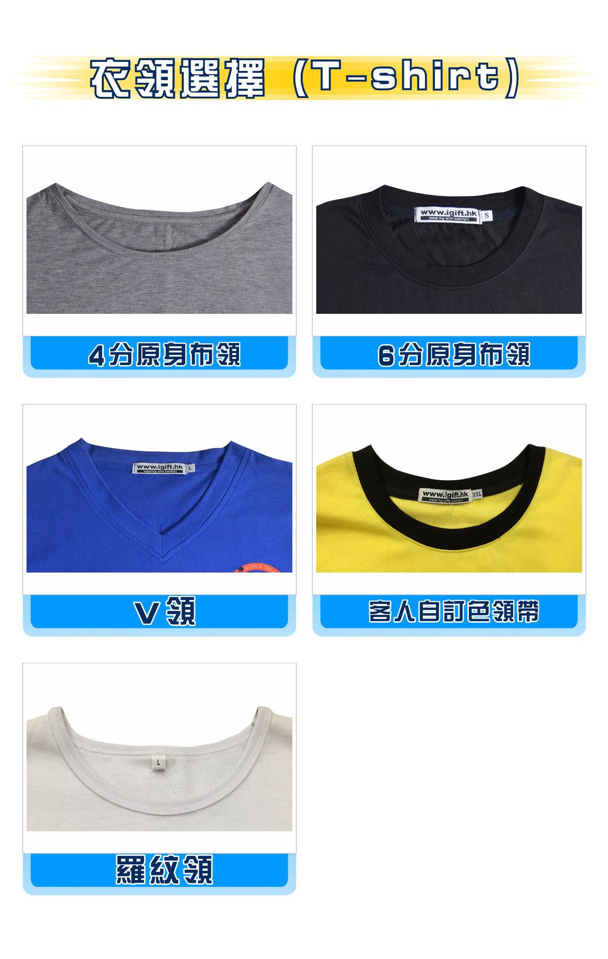 衣領選擇T-shirt