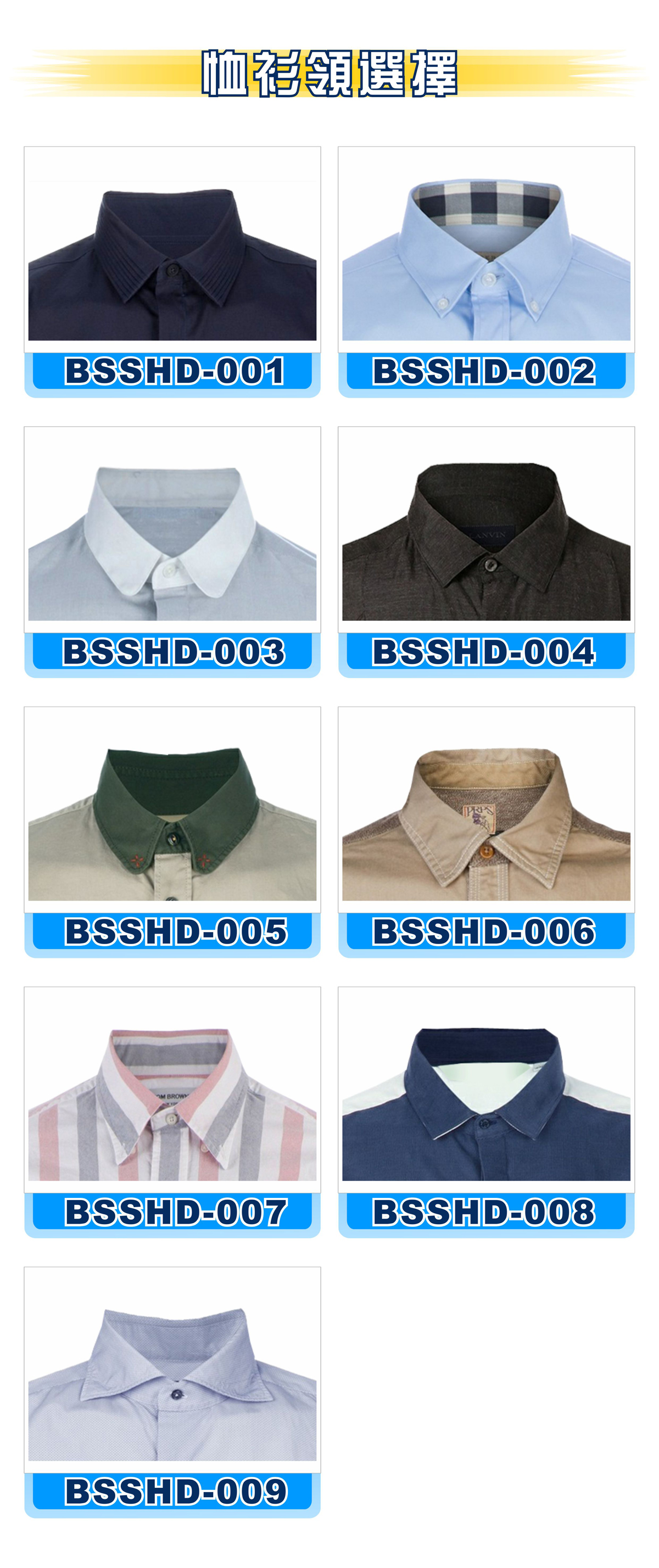 Options for shirt collars