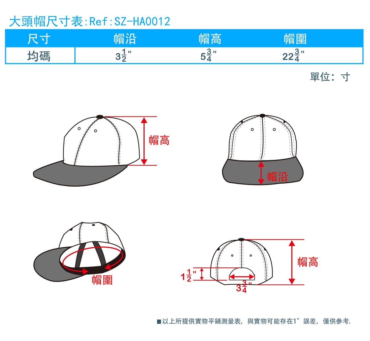 大頭帽尺寸