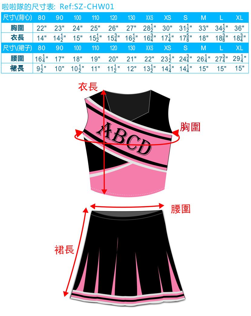 啦啦隊女裝尺寸