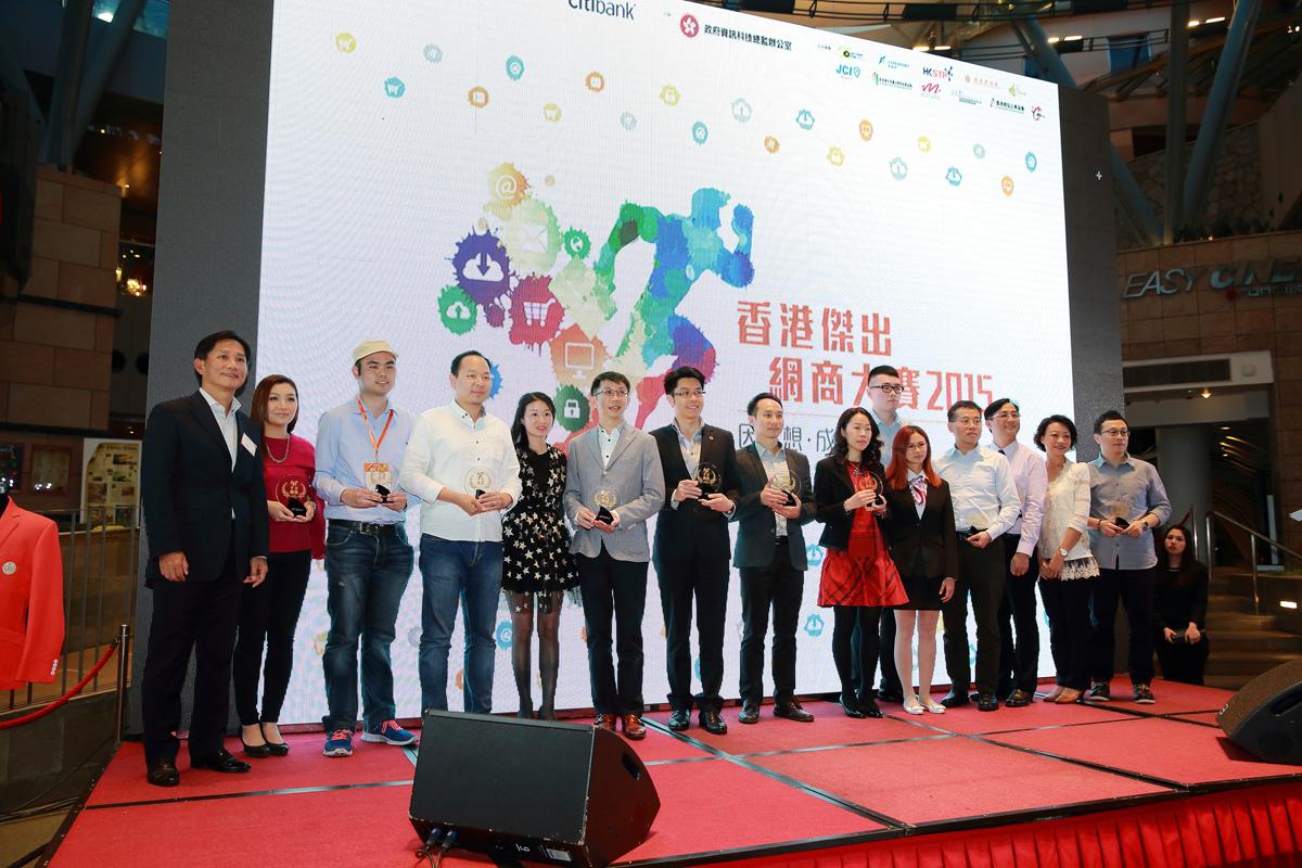 里巴巴香港傑出網商大賽2015的10大網商的榮譽