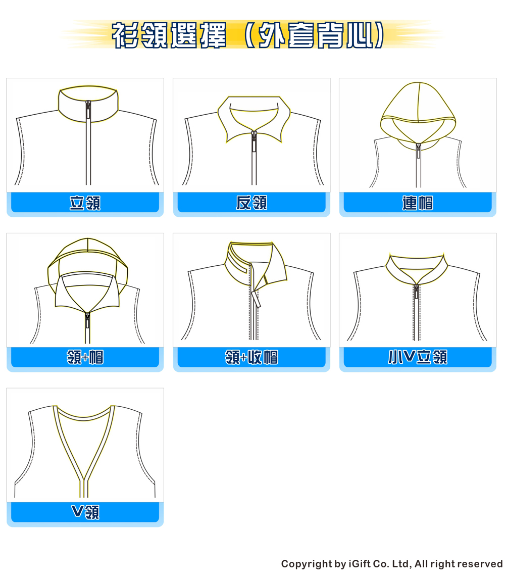 衫领选择(外套背心)